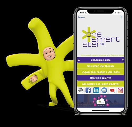 StarPhone app